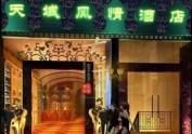 【天域风情酒店】—郑州酒店设计公司