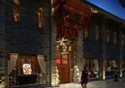 西宁茶楼设计公司 | 宽蓉会馆设计案