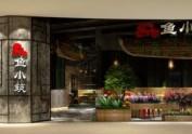 【鱼小筑河鲜餐厅】—重庆餐厅设计丨