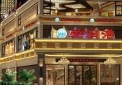 【爱润港海鲜酒楼】—重庆餐厅设计丨
