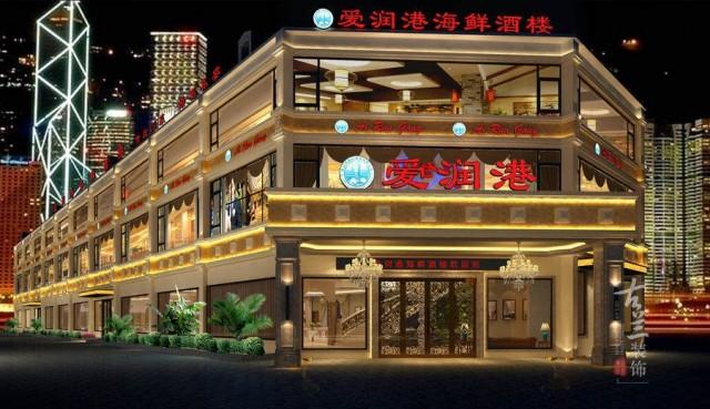 项目名称:金堂爱润港海鲜酒楼 项目地址:四川省成都市金堂赵镇十里大道229号(三友小康苑)