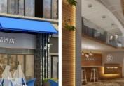 汉中专业酒店设计公司|爱情海主题酒