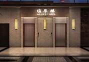 【嗨牛排火锅店】—广州火锅店设计丨