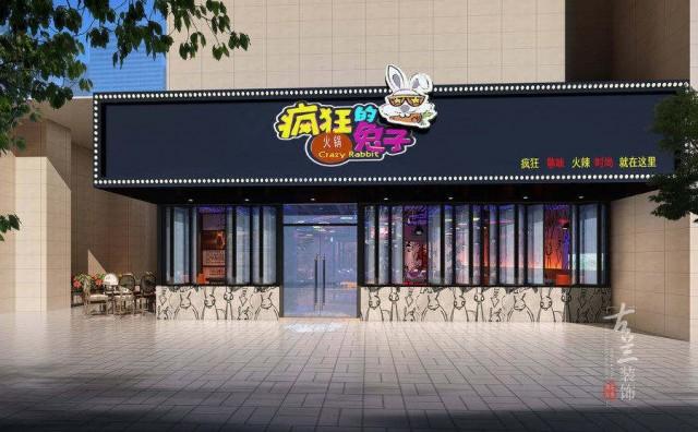 项目名称:疯狂的兔子火锅店 项目地址:成都市青羊区光华北三路180号(4号线中坝地铁站B出口)