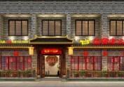 【棨源老火锅店】—重庆餐厅装修丨重