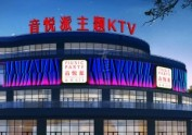 遂宁大英音悦派主题KTV设计装修效果