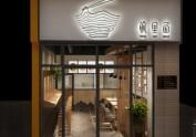 南昌餐厅设计装修公司-碗里面面馆装
