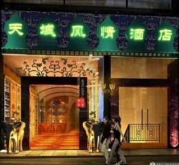 【天域风情酒店】—济南酒店设计丨济