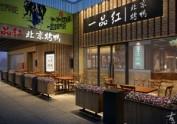 南宁中餐厅设计装修公司|一品红家常