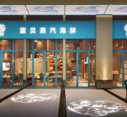 泉州海鲜餐厅设计装修公司-蓝贝蒸汽