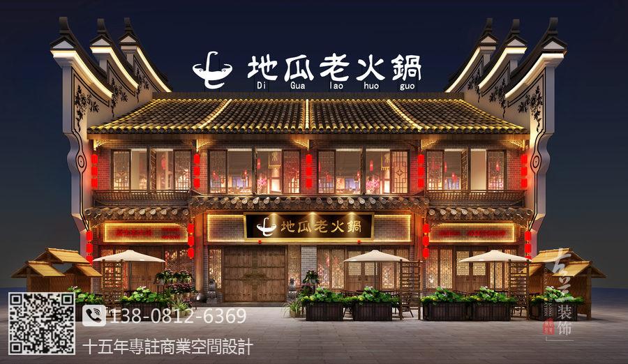 三亞傳統中式火鍋店設計裝修效果圖-地瓜老火鍋店