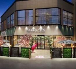 【银川餐厅设计公司】最花城,满园春