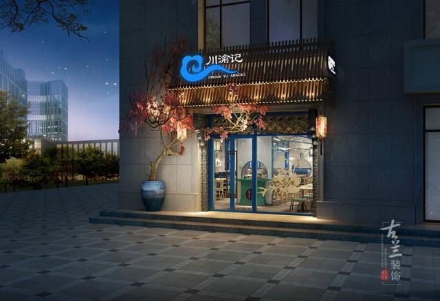 项目名称:新疆川渝记小吃店; 项目地址:新疆伊宁市梧桐丽景;