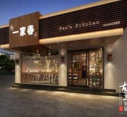 【一家春面馆】西安餐厅设计 | 西安