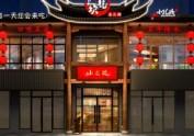 长春传统中式火锅店设计装修效果图-