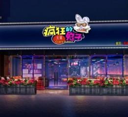 【疯狂的兔子火锅店】昆明火锅店设计