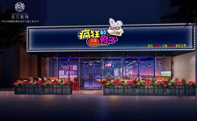 项目名称:疯狂的兔子火锅店; 项目地址:成都市青羊区光华北三路180号(4号线中坝地铁站B出口);