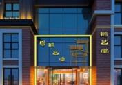 【鹅艺堂新中式风中餐厅】成都中餐厅