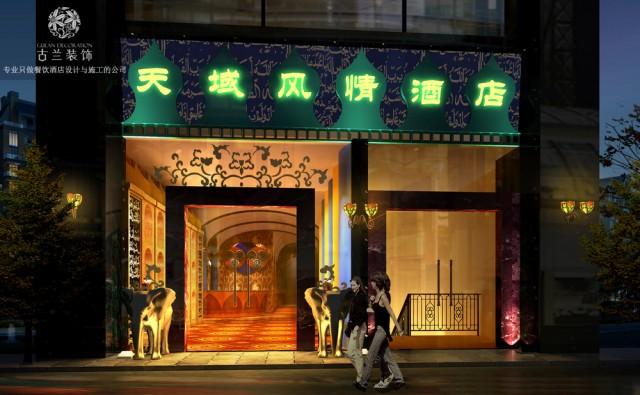 项目名称:成都天域风情酒店 项目地址:四川省成都市武侯区佳灵路20号九峰国际C座1层