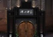 成都禅茶文化茶楼设计-茶楼茶艺馆
