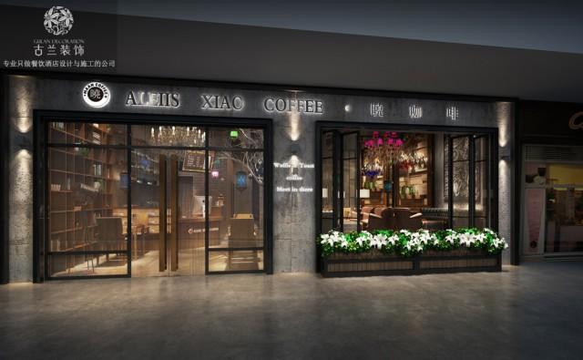 专业咖啡厅设计-成都咖啡厅设计-晓咖啡厅-设计装修热线:18280363947