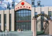 郑州幼儿园设计-1100平方欧式风格幼