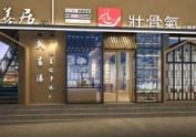 兰州餐厅设计 | 壮骨气骨头汤锅店(