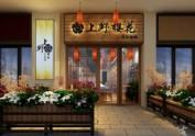 内江日式料理店设计装修公司-郫县上