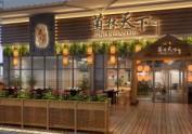 菌林天下养身汤锅店|合肥餐厅设计公