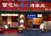 沈阳烧烤串店设计公司-冰冰说烤串店