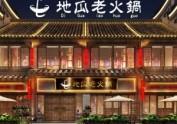 兰州中式火锅店设计公司-地瓜老火锅