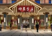 兰州餐厅设计效果图 | 印象李庄餐厅
