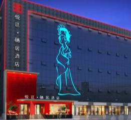 西安主题酒店设计-西安悦廷栖居酒店