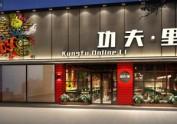 江苏南京餐厅设计装修公司|功夫里烧