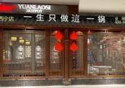 浙江杭州餐厅设计装修公司-西宁袁老