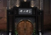 成都茶艺馆设计|成都禅式文化茶楼设
