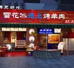 贵阳餐厅设计公司-雪花冰遇上烤羊肉