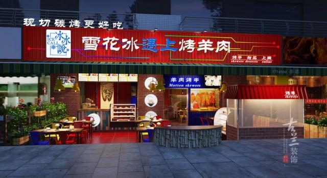 项目名称:雪花冰遇上烤羊肉烧烤店 项目地址:成都科华北路143号(南色加勒比1楼)。