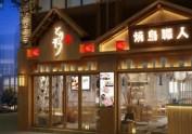 [温州餐厅设计公司]初木,日式意境下