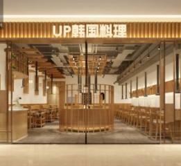 昆明餐厅设计公司-专业餐厅装修案例-