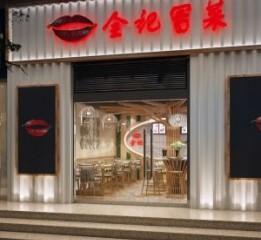 成都餐厅设计-全记冒菜店(总店)