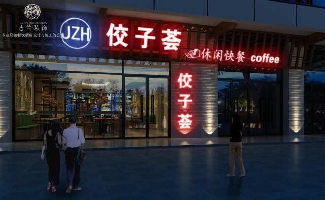项目名称:成都佼子荟餐厅 项目地址:成都市高新区天仁路259号附6号