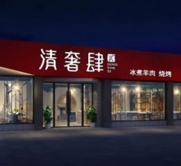 贵州餐厅设计-清奢小肆烧烤店设计项