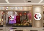 【探香炭火烤肉店】长沙餐厅设计公司