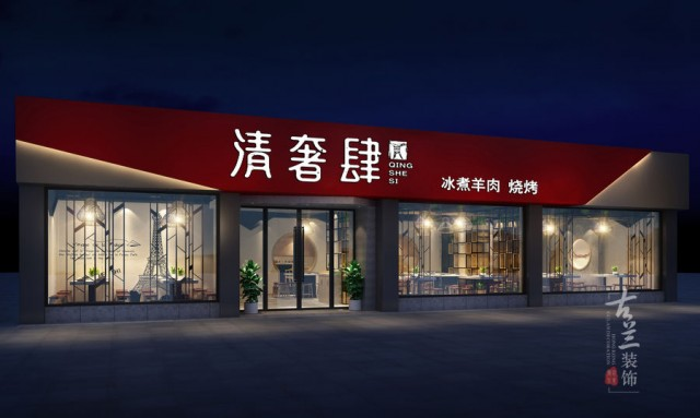 贵州餐厅设计。项目名称:清奢小肆烧烤店 项目地址:成都市新鸿路180号(399电视塔)