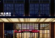 遵义专业酒店设计-E·国际精品酒店