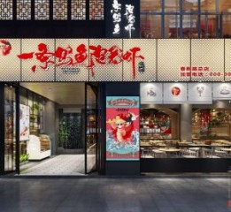重庆餐厅设计-一条乌鱼泡龙虾店设计