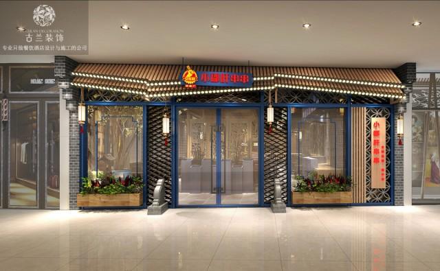 项目名称:忆东郊小郡肝串串店 项目地址:成都市东郊记忆东大门 餐饮|酒店|设计与施工就找成都古兰装饰