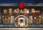 铜川火锅店设计装修公司|美蛙鱼头火