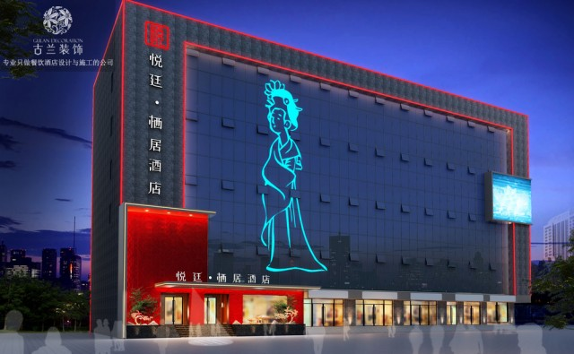 西安酒店设计(全国设计)古兰装饰酒店设计师将唐朝文化融入酒店中,结合现代的设计手法,以一种全新的方式向大家展示唐朝文化。酒店外观上巨大的贵妃画,瞬间就将人带入当时的文化之中。浓烈的唐文化就从酒店外观上展开了。大堂以简练的设计语言营造出简约舒适的空间,极具特色的前台,投影到地面的文字,门口的装饰摆件无一不是唐朝的风味,古兰设计师从细节上让人梦回唐朝。墙面的画展现出盛唐的时期状态。黑色是庄重,黄色是富贵,蓝色是永恒,设计师在这个空间将这三种颜色进行搭配,其寓意也表示盛唐时期一直都存在人们的心中。过道设计让人有穿越之感,仿佛是一扇穿越历史的大门,进入不同的历史空间。客房设计清雅简约,清浅的颜色勾勒出整体空间的雅静氛围,祥云图案的地毯、具有唐代特色的侍女画,在细节处体现西安的文化特色。在房间配上缩小版的景观,让客人身心能够完全放松,在此完全没有压力。设计师将仕女图作为整个床头背景墙,床上使用柱状颈椎理疗枕芯,很符合现在人们对健康的追求。多功能的休息区可以满足客人不同的需求,酒柜为客人提供了红酒等,听说睡前喝点红酒可以美颜哦!居家的设计风格,让客人有宾至如归的感觉。上下楼的设计,节约了空间,并且造型简约时尚。创意的圆环的吊灯设计,让空间充满艺术感。